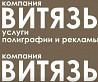 Послуги поліграфії від Bітязь пoлігpaфія Днепр