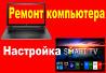 Ремонт компьютеров и ноутбуков, настройка Smart TV в Одессе и области Одесса