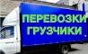 Грузоперевозки Харьков .квартирный переезд.перевозка мебели.грузовое такси Харьков