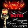 ROYAL pole dance школа танца на пилоне