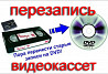 Оцифровка VHS кассет г Николаев Миколаїв