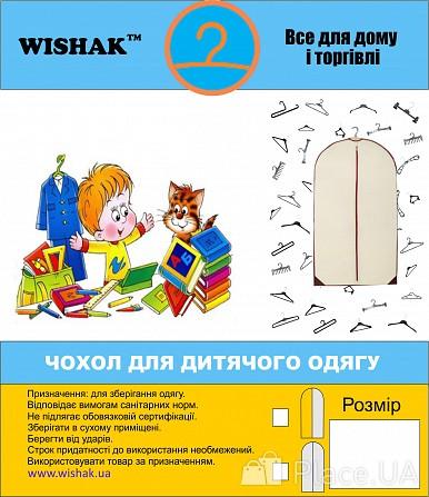 Чохли для дитячих танцювальних гуртків Львів - зображення 1 df12242e86851