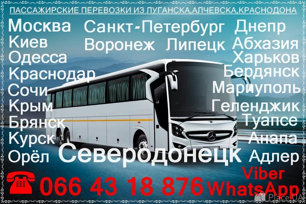 Пассажирские перевозки киев санкт петербург киев управление пассажирскими перевозками экспресс 3