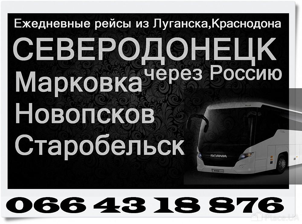 Пассажирские перевозки северодонецк москва портал пассажирских и грузовых перевозок