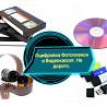 Оцифровка VHS кассет Николаев