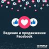 Продвижение сайта в соцсетях Винница