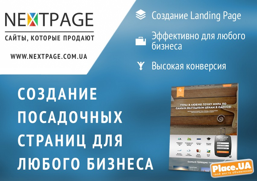 Создание сайтов бесплатно в одессе создание web-страниц и сайтов