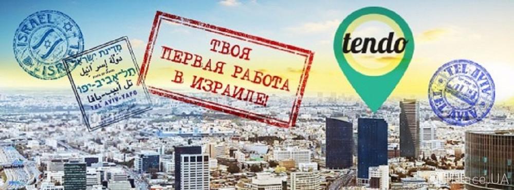 обои для работа в израиле для русскоговорящих вакансии по контракту газетах Ярмарка, ТВ-панорама