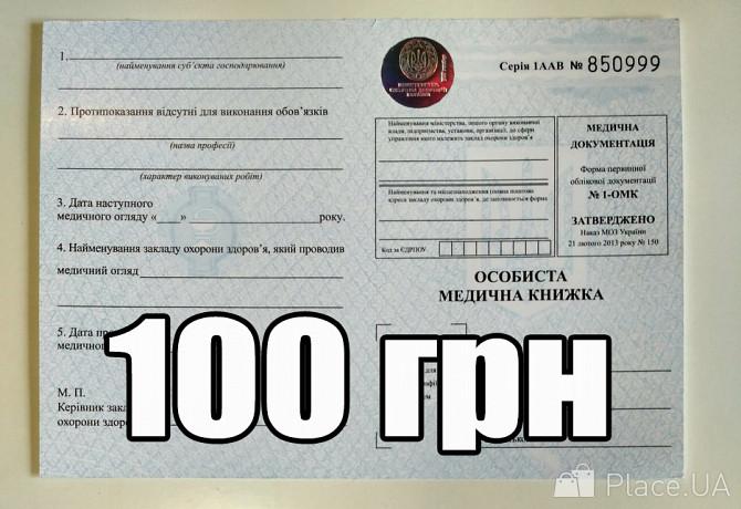 Медицинские книжки на киевской документы для временной регистрации в приватизированной квартире