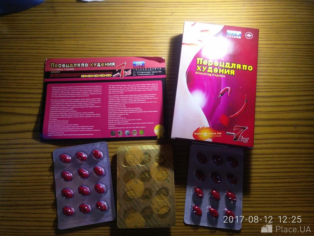 таблетки для похудения за 2 недели