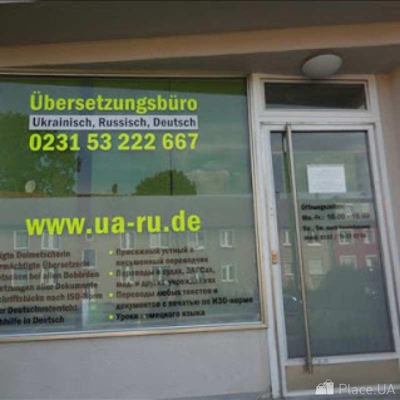 присяжные переводы на немецкий язык