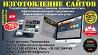 Изготовление красивых сайтов для бизнеса. Разработка упаковок, логотипов, фирменного стиля. Луганск Луганск