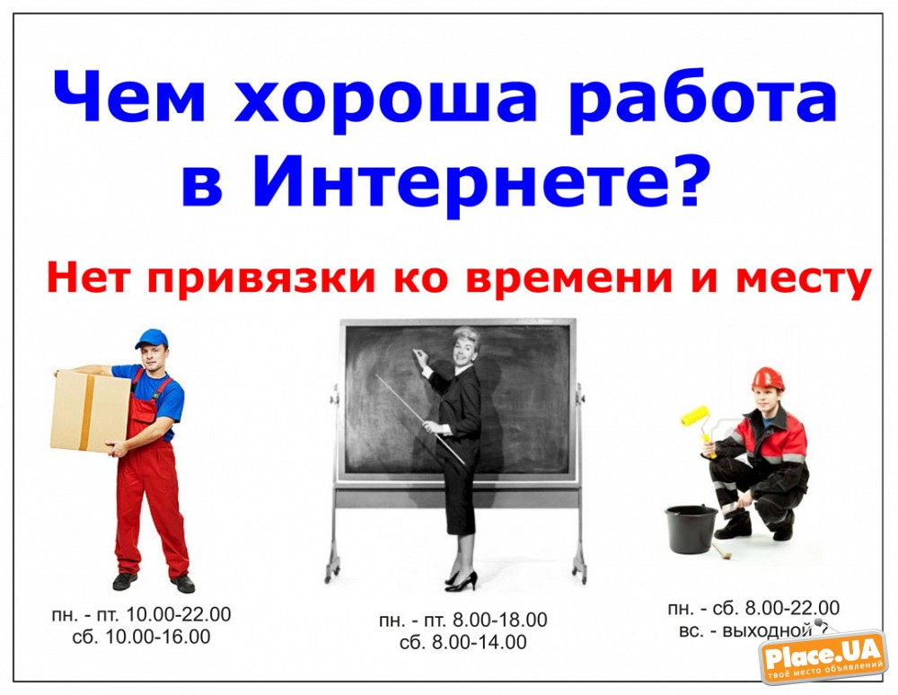 Картинки с мотивацией на работу в интернете на дому