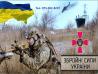 Робота в ЗСУ Киев