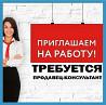 Продавец-консультант (пос.котовского) Одесса