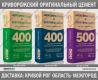 Цемент Пц-400/500 Кривой Рог Заводской Оригинал Опт-розница Доставка доставка из г.Кривой Рог