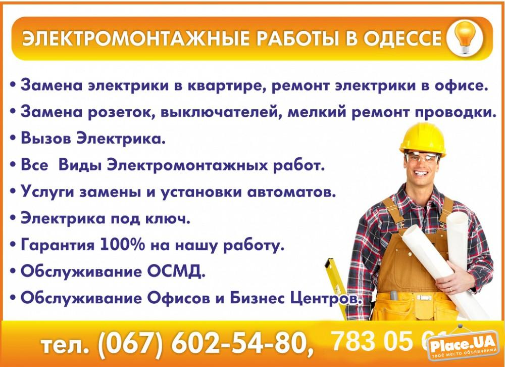 Реклама электромонтажных работ в картинках, картинки убрать текст