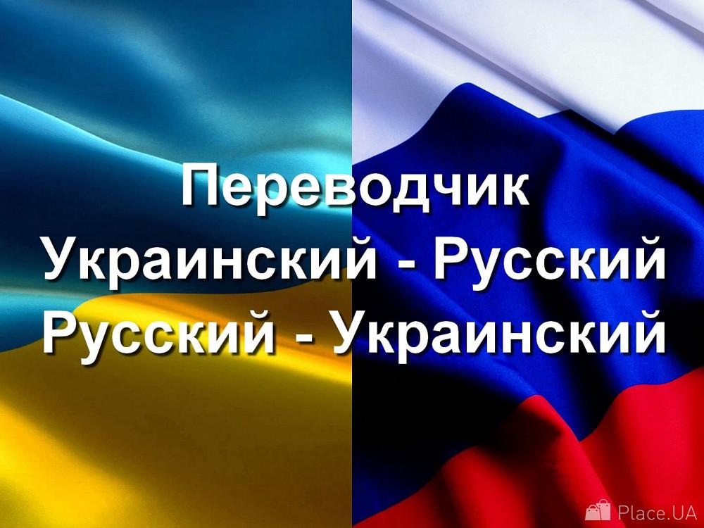 переводы с украинского на русский картинки парадная лестница установлена