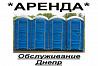 2021 Аренда биотуалетов Днепр ФОП / НДС . Перевозка и откачка вашых биотуалетов Вся Украина. Днепр