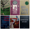 Продам художественную литературу доставка из г.Краматорск