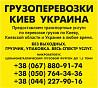 Перевозка грузов Киев область Украина Газель до 1, 5 тонн 9 куб м грузчик ремни 0678809174, 05076434 Київ