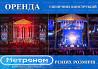 Аренда /прокат сценического оборудования для проведения концертов, корпоративов и т.д. Винница