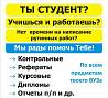 Помощь в выполнении на заказ дипломных, курсовых и других видов учебных работ. Киев
