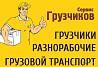Земляные работы Демонтаж услуги разнорабочих и грузчиков вывоз мусора Київ