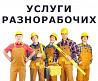 Пуслуги: Разнорабочих, Грузчиков, Подсобников, Землекопов Киев