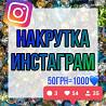 Нукрутка инстаграм Дніпро (Дніпропетровськ)