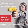 Менеджер по приему заказов, 900 грн./смена Київ