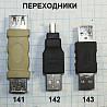 Продаются USB переходники. доставка з м. Одеса