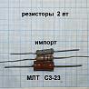 Продаются выводные отечественные и импортные резисторы 2 вт. доставка з м. Одеса