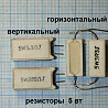 Продаются выводные импортные керамические проволочные резисторы 5 вт доставка з м. Одеса