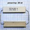 Продаются выводные импортные керамические проволочные резисторы 20 вт доставка з м. Одеса