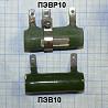Продаются остеклованные проволочные резисторы Пэв10 вт и Пэвр10 вт доставка з м. Одеса