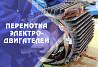 Перемотка электродвигателей Каменское (Днепродзержинск)