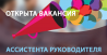 Ассистент руководителя (без опыта) Киев