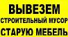 Вывоз строительного мусора в мешках грузовым бусом Одеса