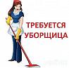 Приглашаем на работу уборщицу Харьков