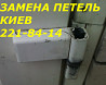 Замена петель в алюминиевых и металлопластиковых дверях, установка петель Киев, петли Киев Київ