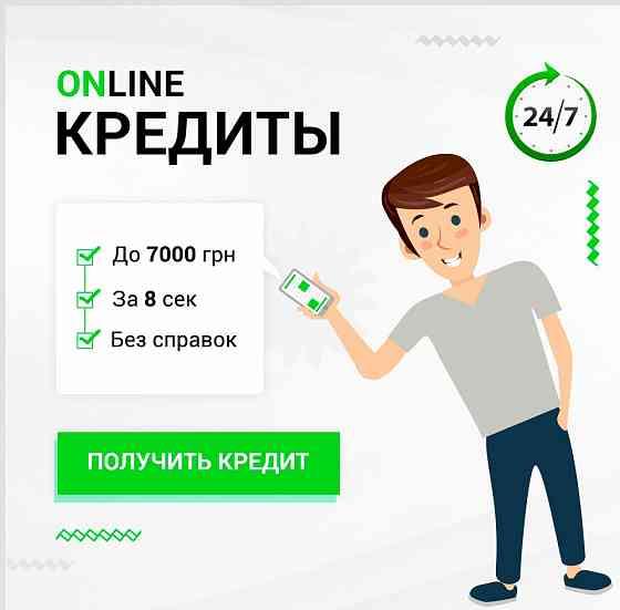 Онлайн Кредит на карту за 7 минут. Без справок. Київ