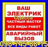 Услуги опытного электрика в Одессе. Аварийный вызов О987458815 срочный ремонт Одесса Одесса