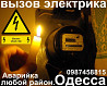 Срочный вызов электрика в любой район Одессы, ремонт, монтаж, замена электропроводки.099-444-19-54 Одесса
