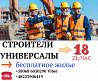 Строитель.фасадчик.польша Киев