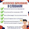 Безкоштовна освіта в Словаччині Днепр