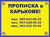 Практическая помощь в получении регистрации места жительства (прописки) в Харькове. Харьков