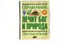 Справочник «лечит Бог и природа» доставка з м. Дніпро (Дніпропетровськ)