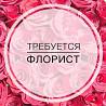 Продавец-флорист в ночную смену Київ