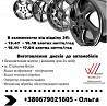 Производство литых дисков BMW 1000$+жилье Одеса